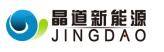 江苏晶道新能源科技有限公司