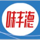 江苏味丰德食品科技有限公司