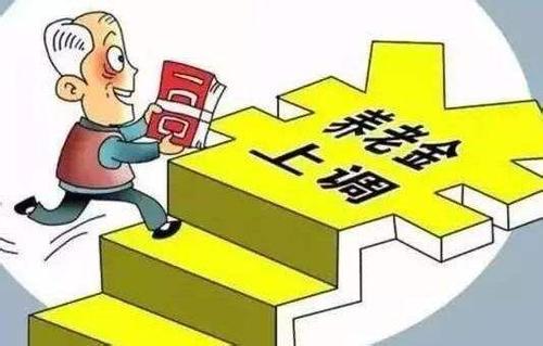 江苏2018年退休人员养老金调整方案出台