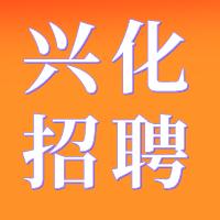 2020兴化大型网络招聘会【金秋专场】,240多家单位等你来!