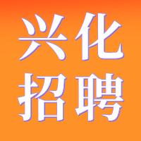 兴化市戴窑镇招聘公益性岗位人员公告