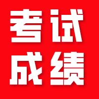 兴化市农业农村局2021年公开招聘编外合同制驾驶员总成绩公示